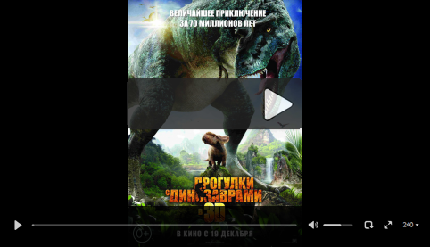 С динозаврами 3d смотреть онлайн